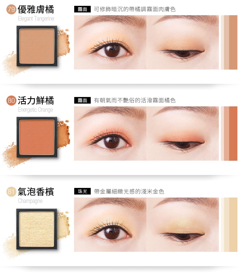 Solone Flight of Fancy Glamorous Eye Shadow orange