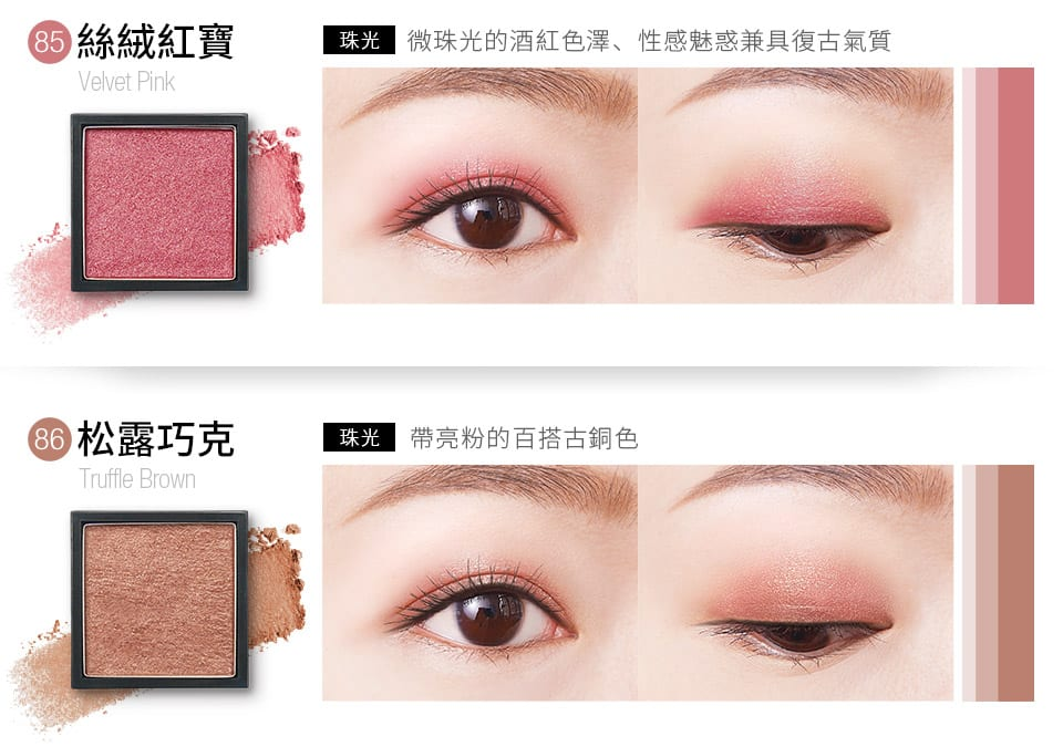 Solone Flight of Fancy Glamorous Eye Shadow pink