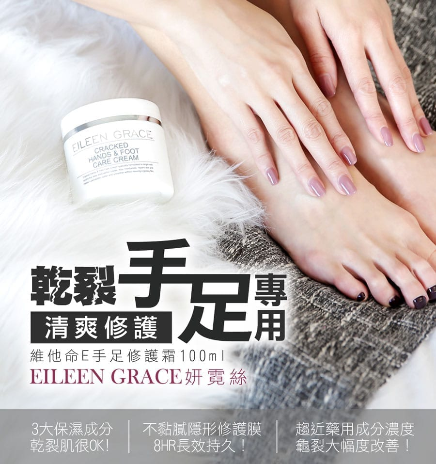 Eileen Grace Cracked Hands & Foot Care Cream - description image 1