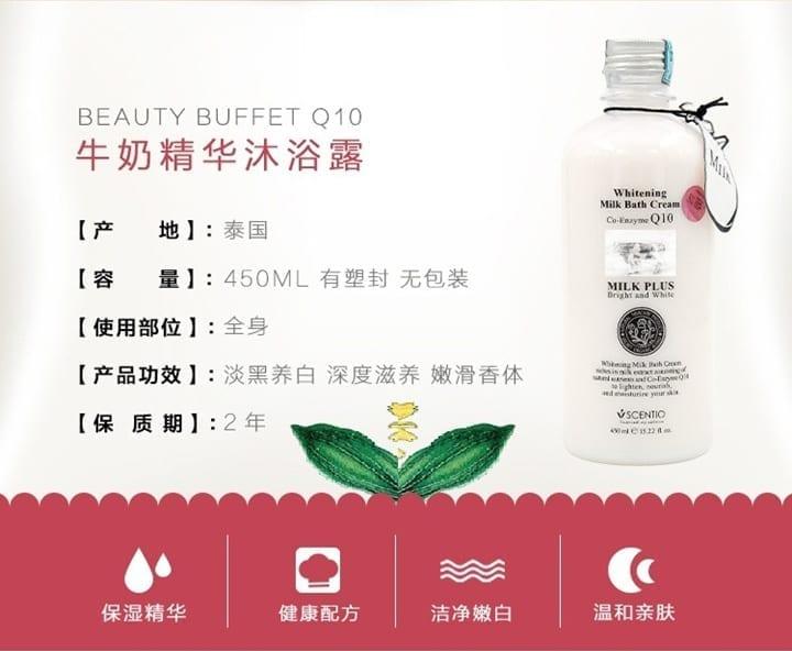 Beauty Buffet Whitening Milk Bath Cream - description 2