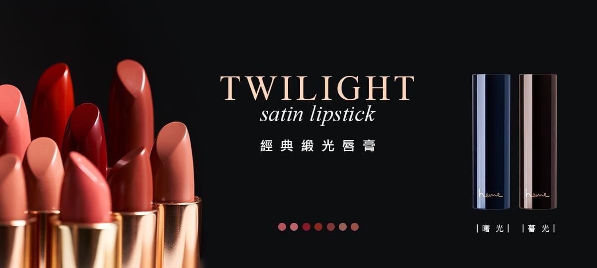Heme Twilight Satin Lipstick - main