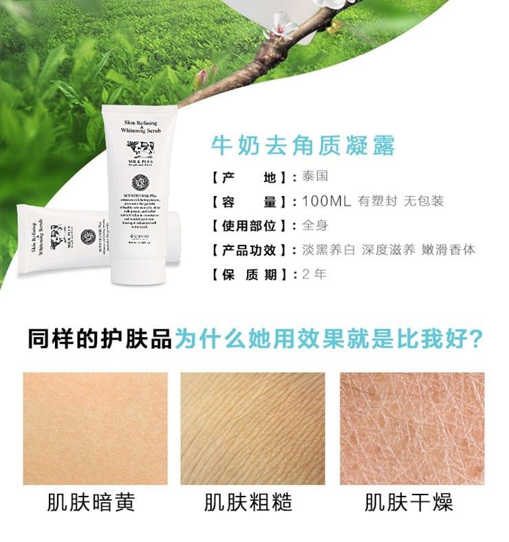 Beauty Buffet Milk Plus Skin Refining & Whitening Scrub - description