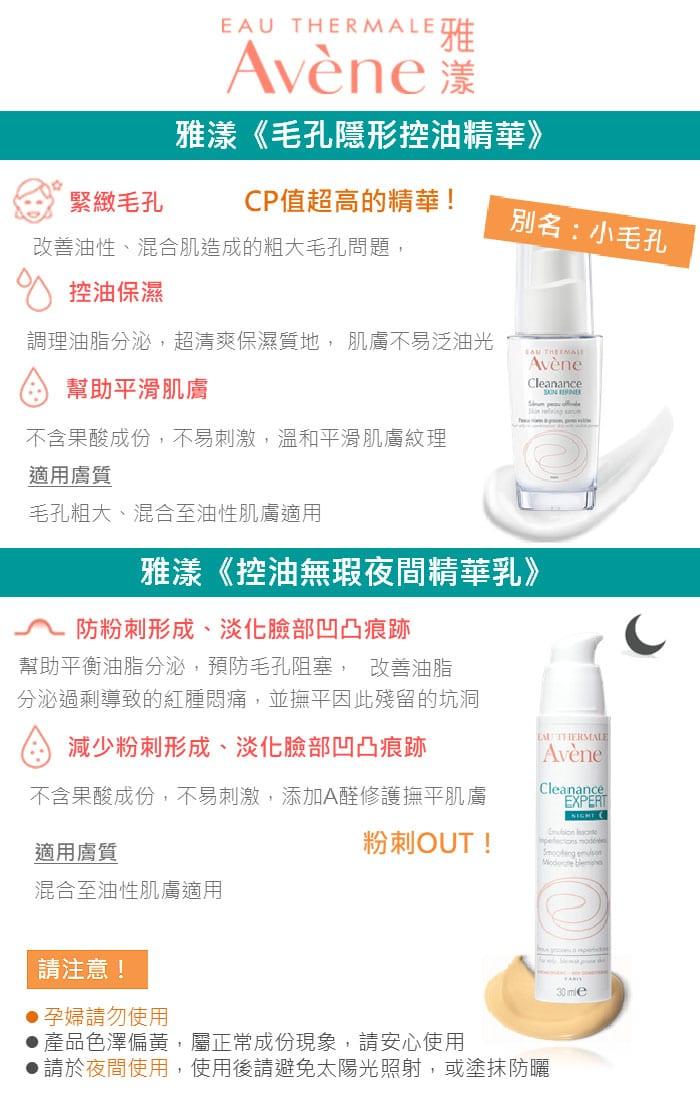 Avène Cleanance EXPERT NIGHT Smoothing Emulsion - description