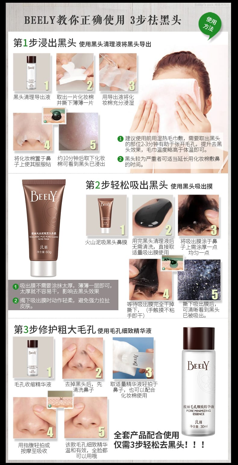 Beely Volcanic Mud Pore Cleanser Set - usage