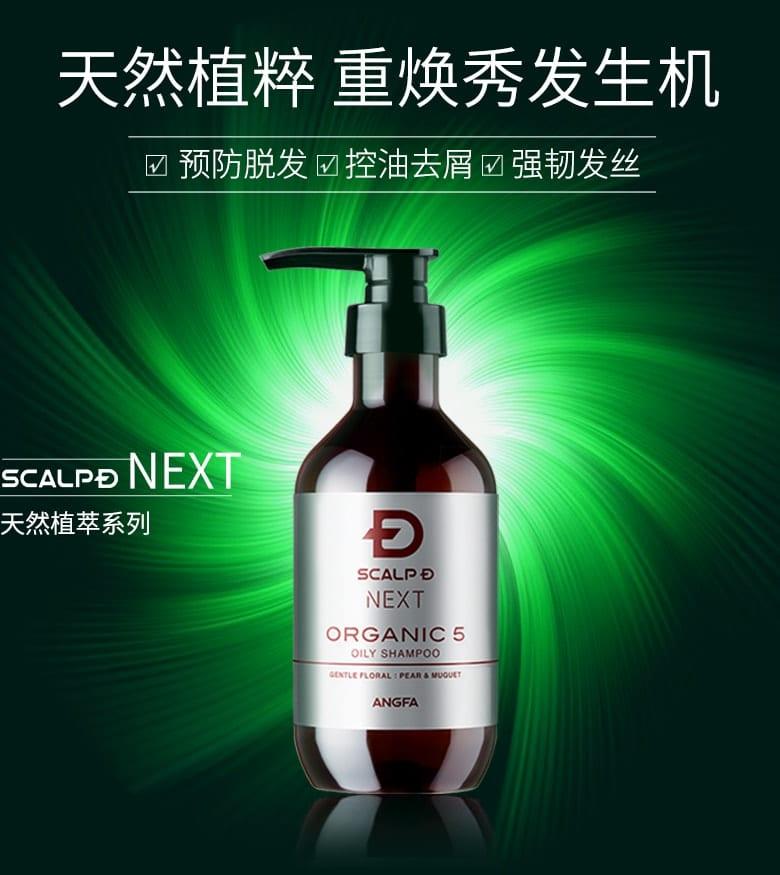 Organic 5 Shampoo Oily Type - Introduction