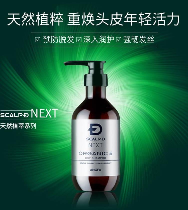 Organic 5 Shampoo Dry Type - Introduction