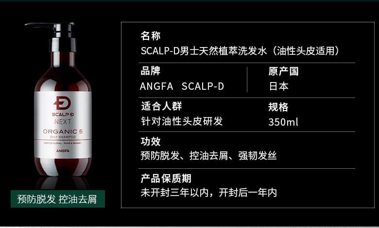 Organic 5 Shampoo Oily Type - Information