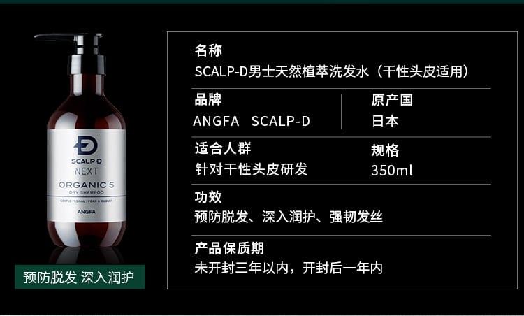 Organic 5 Shampoo Dry Type - Information