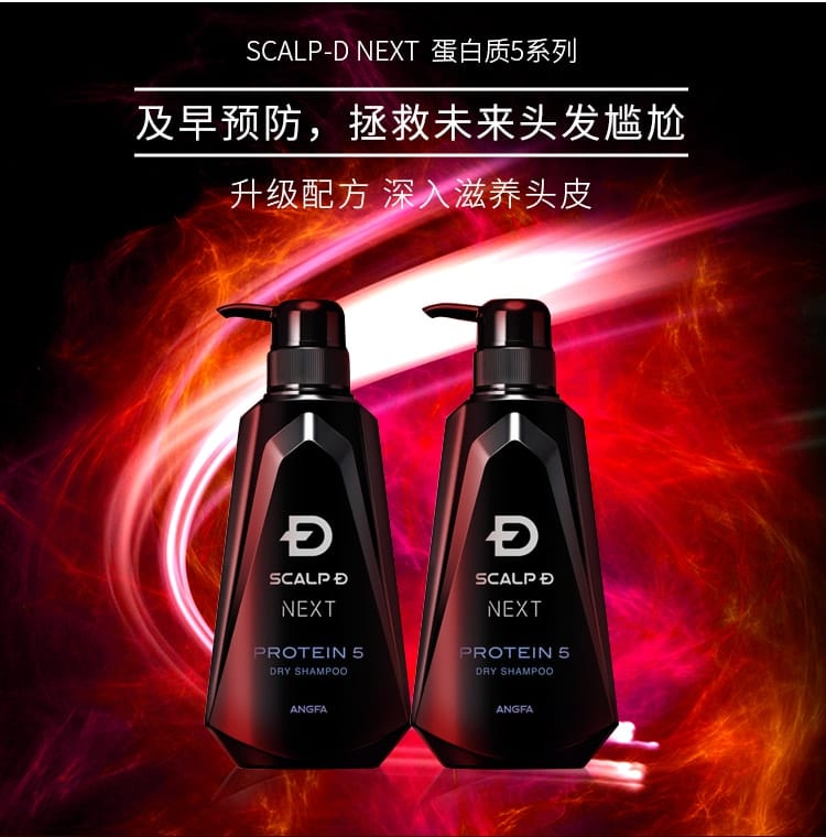 Protein 5 Shampoo Dry Type - Introduction 2