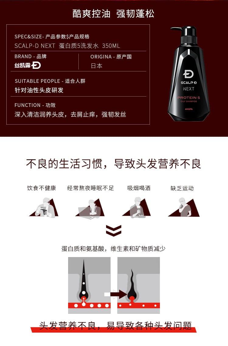 Protein 5 Shampoo Oily Type - Information