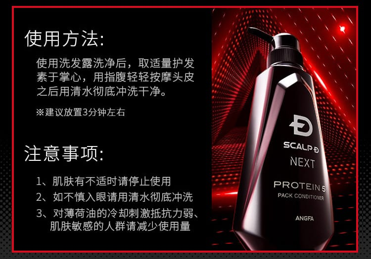 Protein 5 Pack Conditioner - Usage