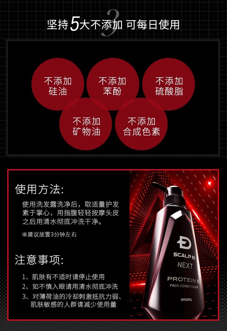 Protein 5 Shampoo Oily Type - 5 do not add