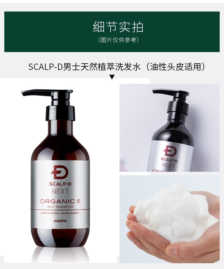 Organic 5 Shampoo Oily Type - Product details