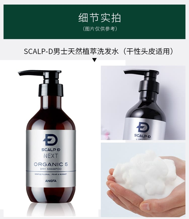 Organic 5 Shampoo Dry Type - Product details