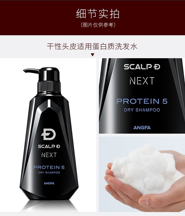 Protein 5 Shampoo Dry Type - Details