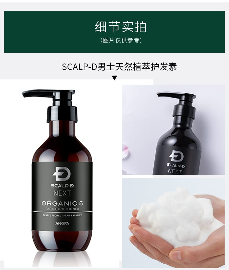 Organic 5 Pack Conditioner - Product details
