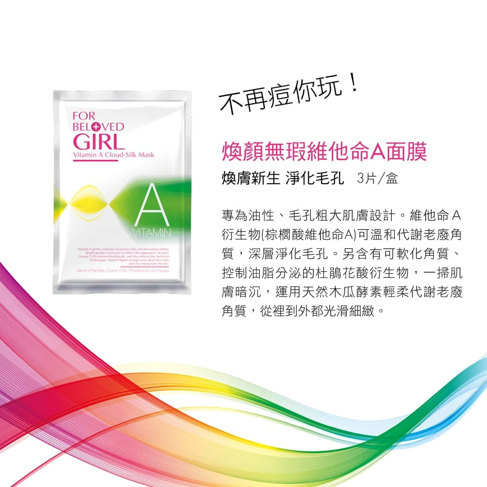 Vitamin A Cloud-Silk Mask - Introduction
