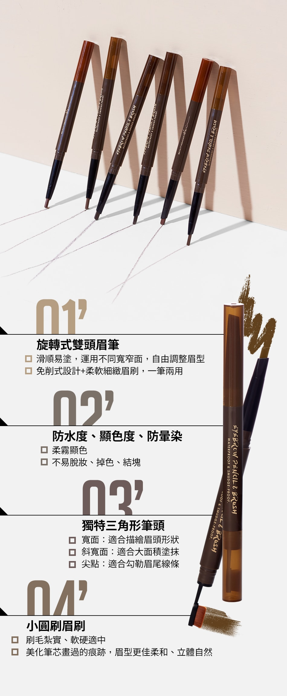 Eyebrow Pencil & Brush - Features
