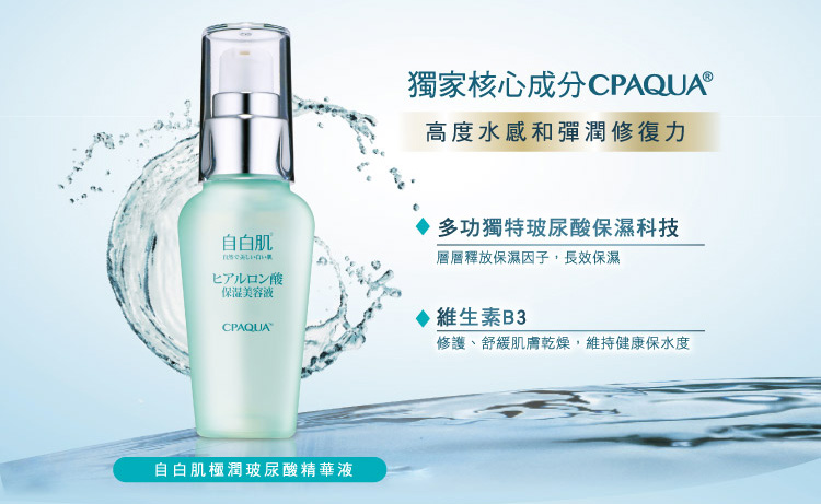 Extreme Hyaluronic Acid Essence - Features