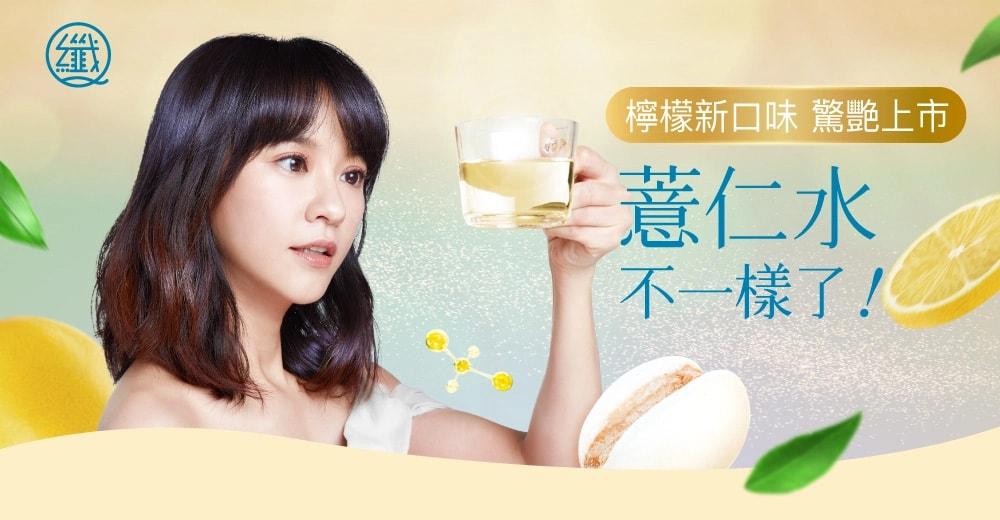 Ejia Collagen Barley - New flavor