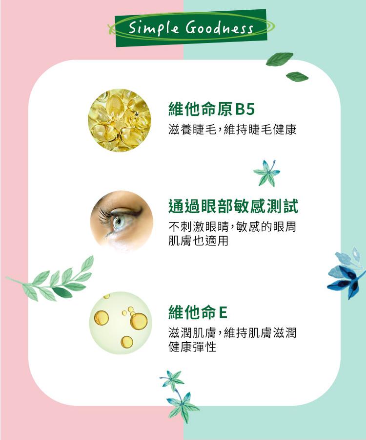 Eye Make Up Remover - Ingredients