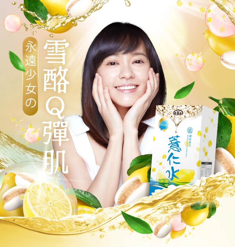 Ejia Collagen Barley - Introduction