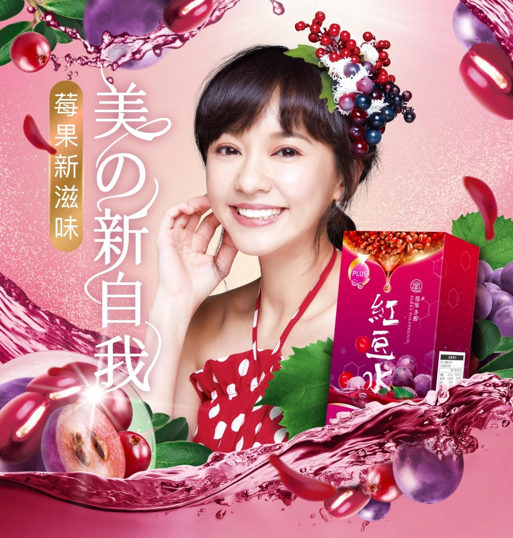 Berry Polyphenol Red Bean - Introduction 2