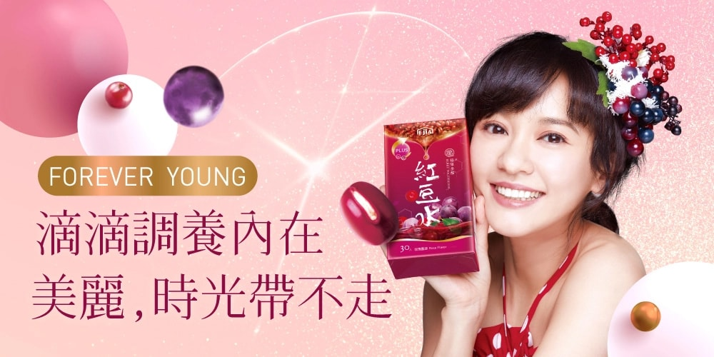 Berry Polyphenol Red Bean - Introduction 3