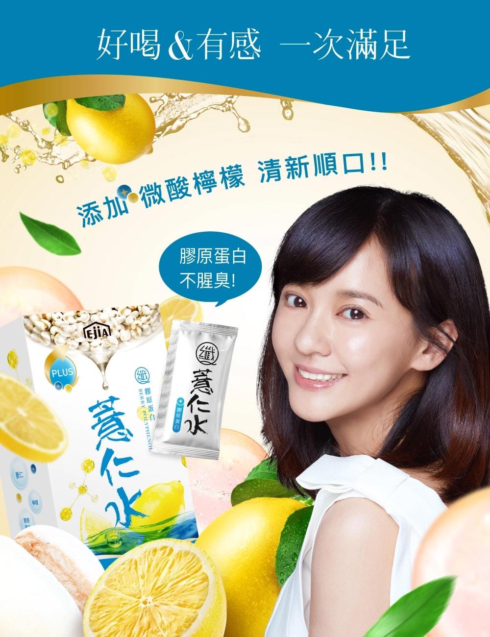 Ejia Collagen Barley - Lemon flavor