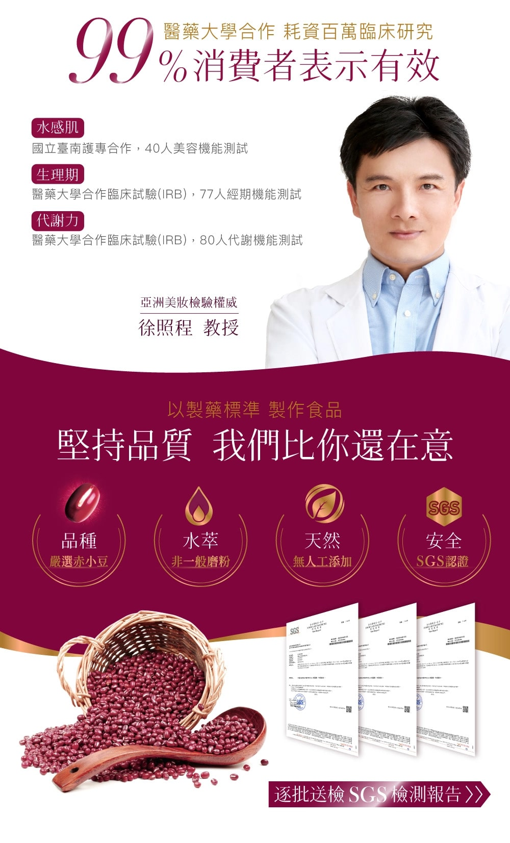 Berry Polyphenol Red Bean - Guarantee