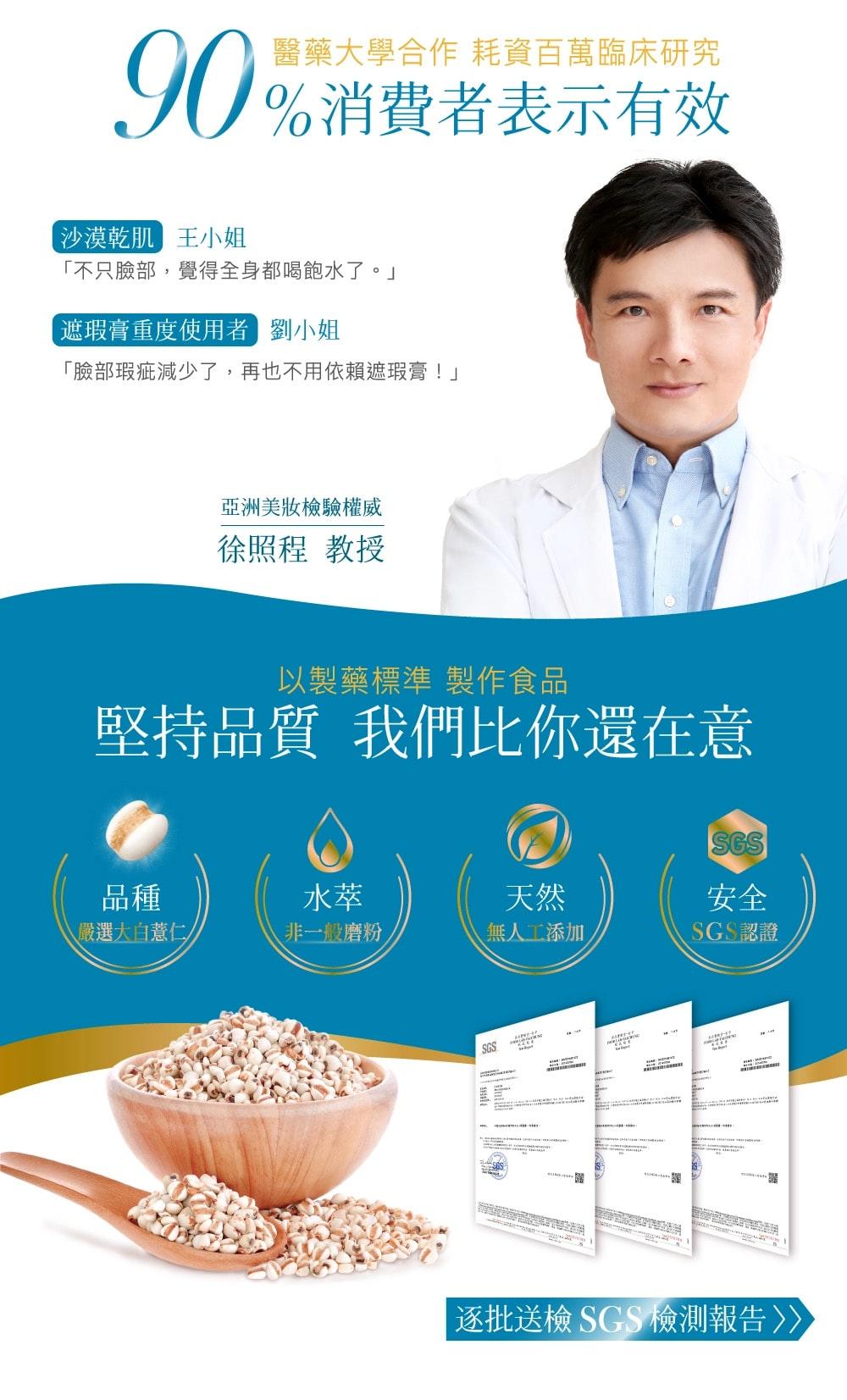Ejia Collagen Barley - Guarantee
