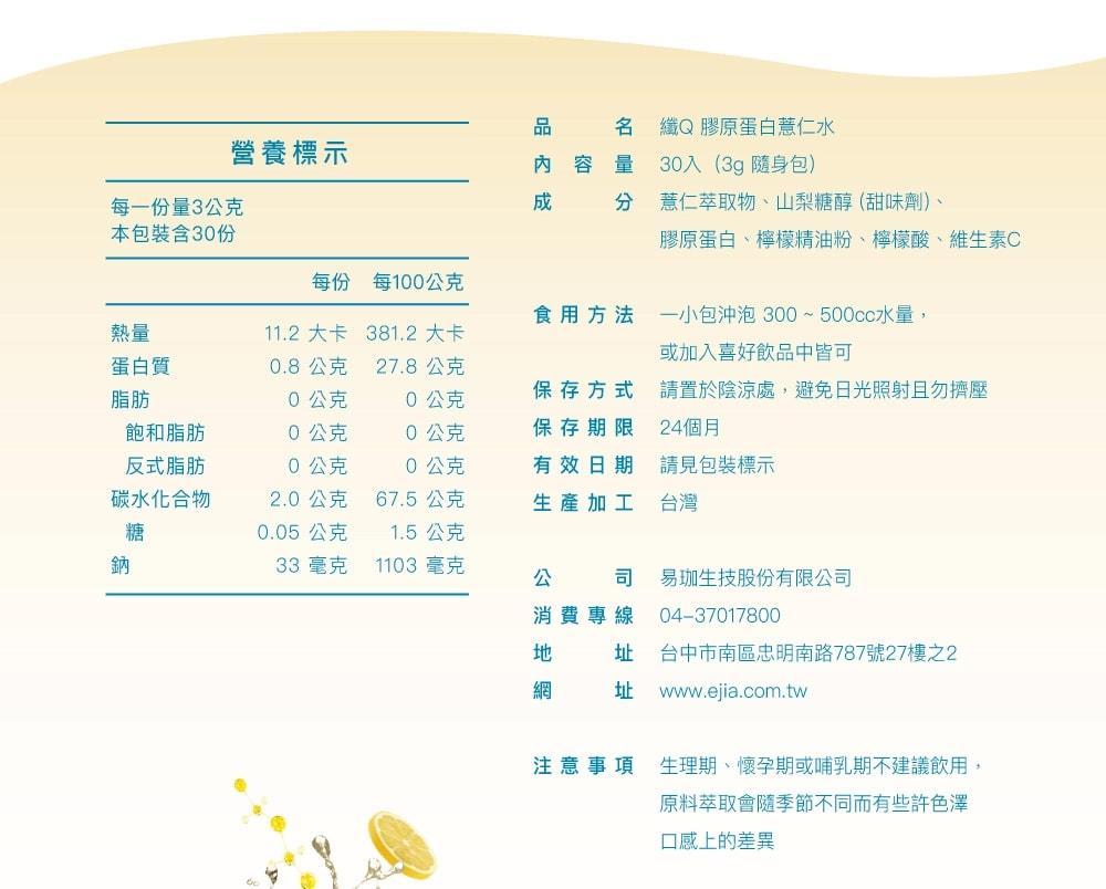 Ejia Collagen Barley - Details