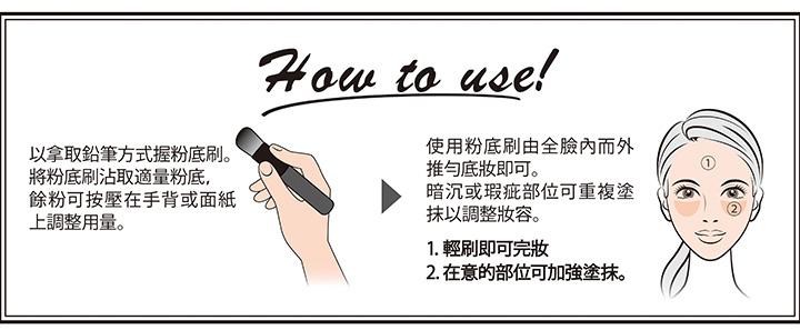 Seamless Powder Foundation Brush - Usage