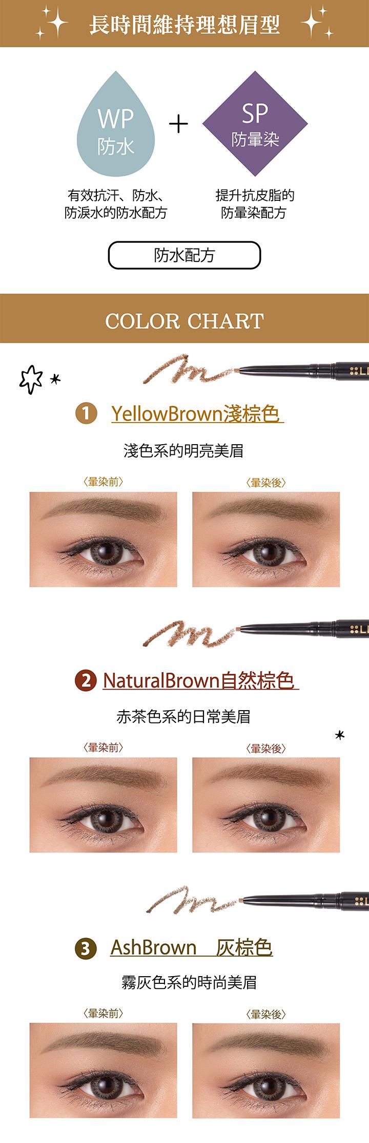 LB Smudge Gel Eyebrow - Colors
