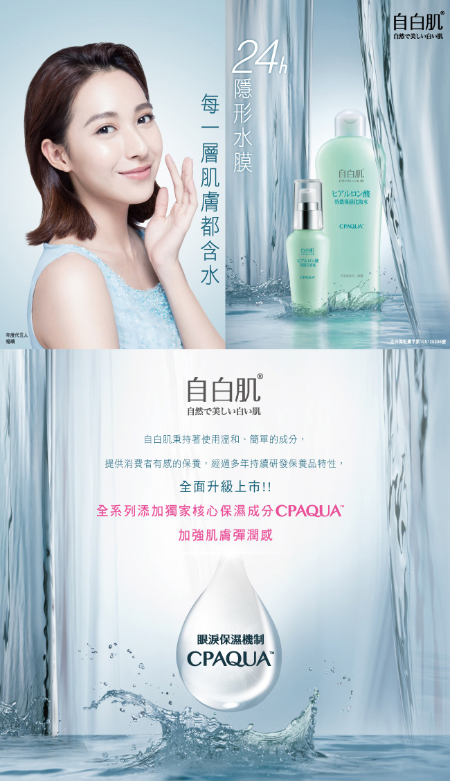Extreme Hyaluronic Acid Essence - Introduction