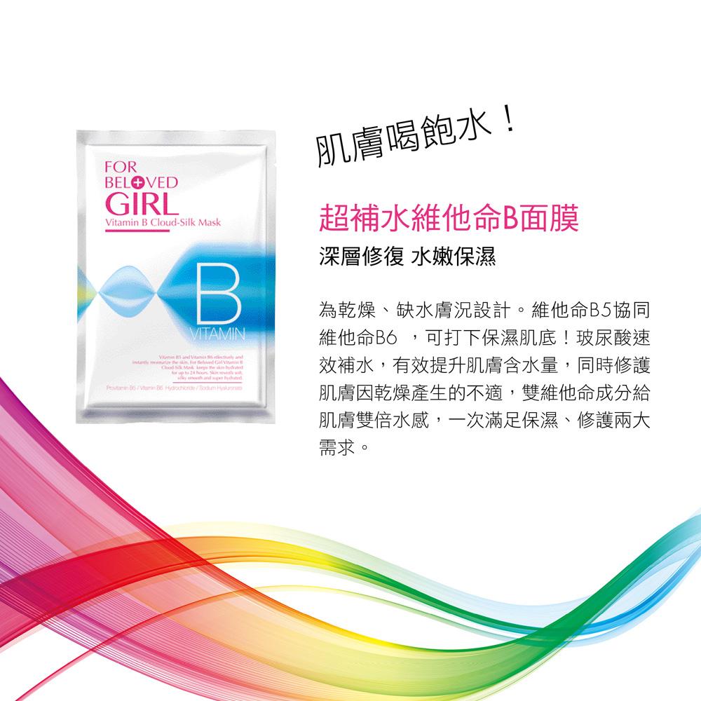 Vitamin B Cloud-Silk Mask