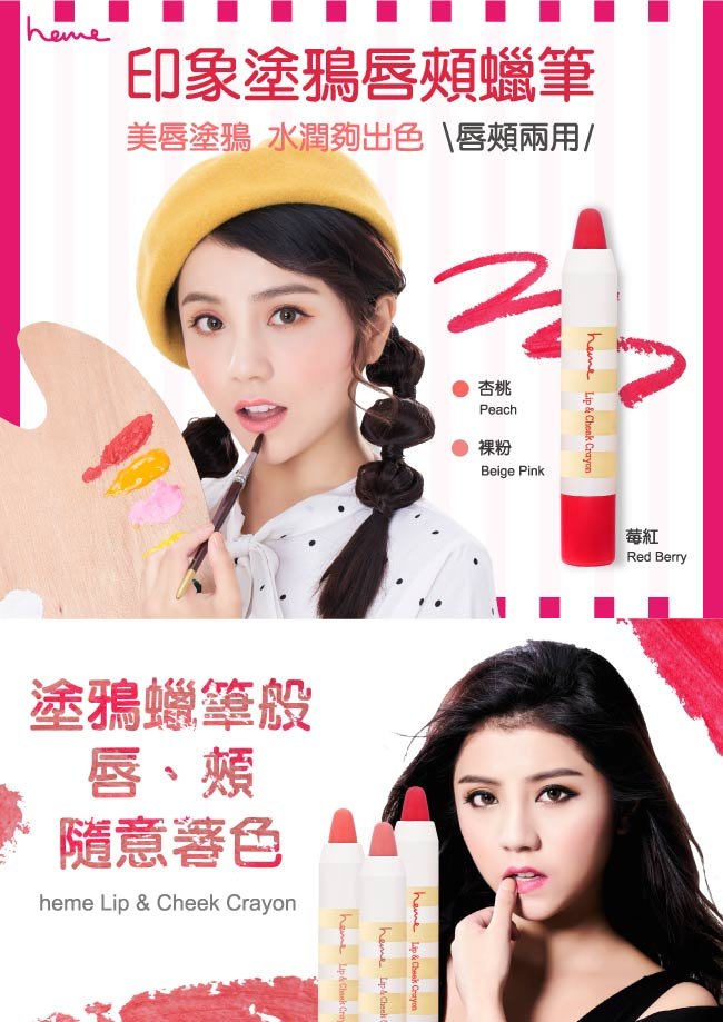 Lip & Cheek Crayon-Introduction