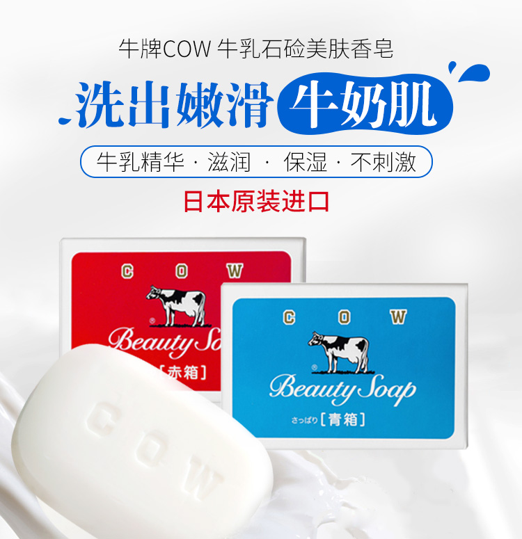 Cow Beauty Soap-Introduction