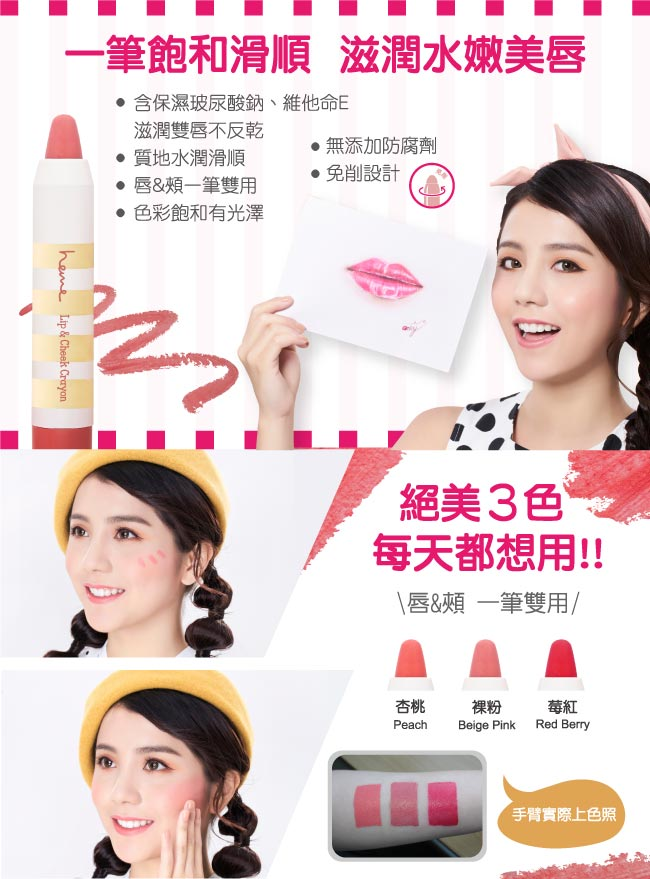 Lip & Cheek Crayon-Benefits