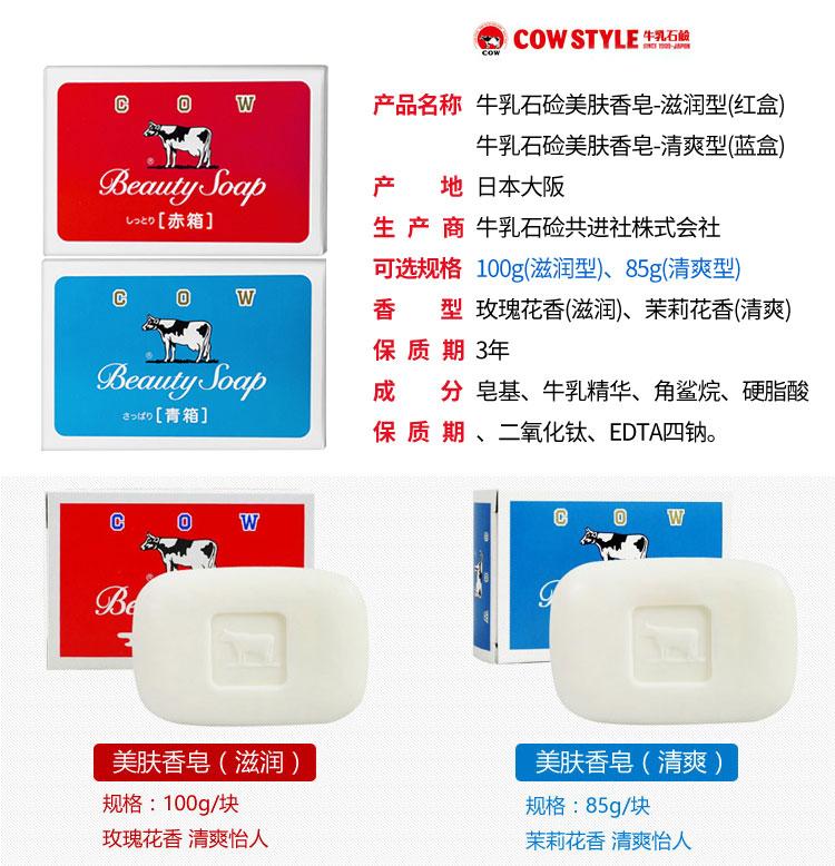Cow Beauty Soap-Details