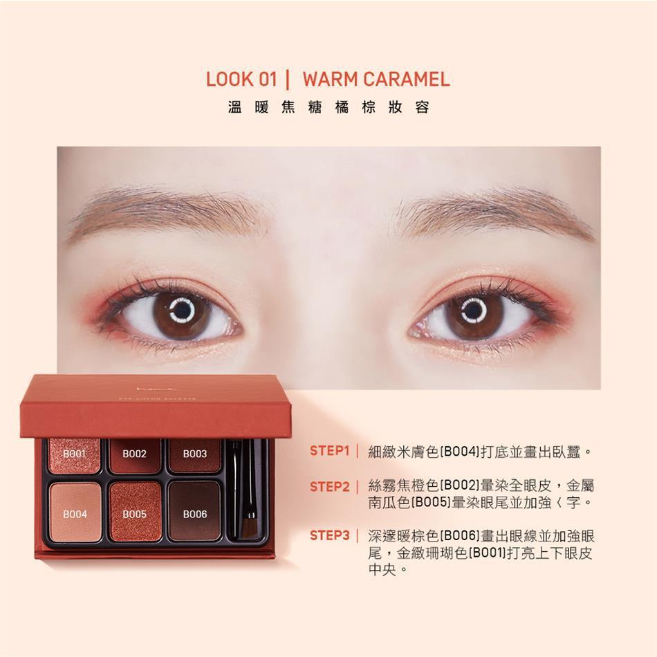 Eye Color Palette-Burnt Orange