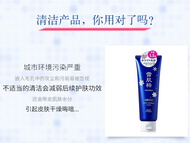 Sekkisui White Washing Cream-Explanation