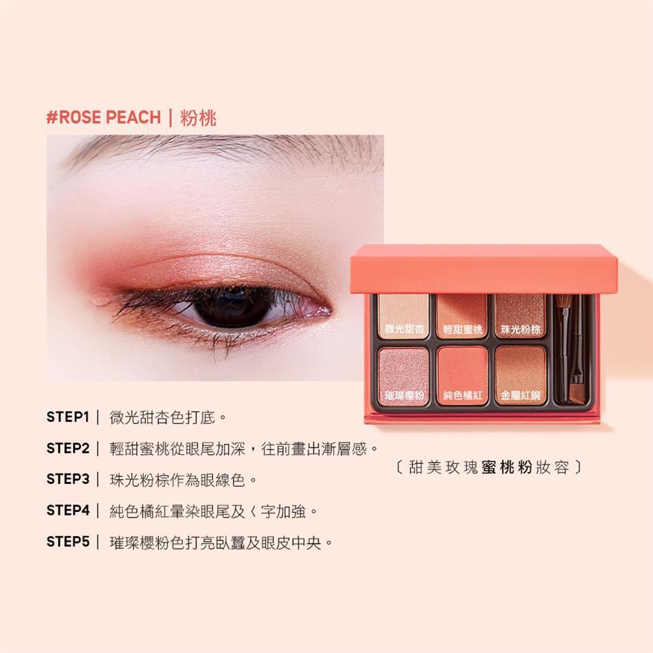Eye Color Palette-Rose Peach