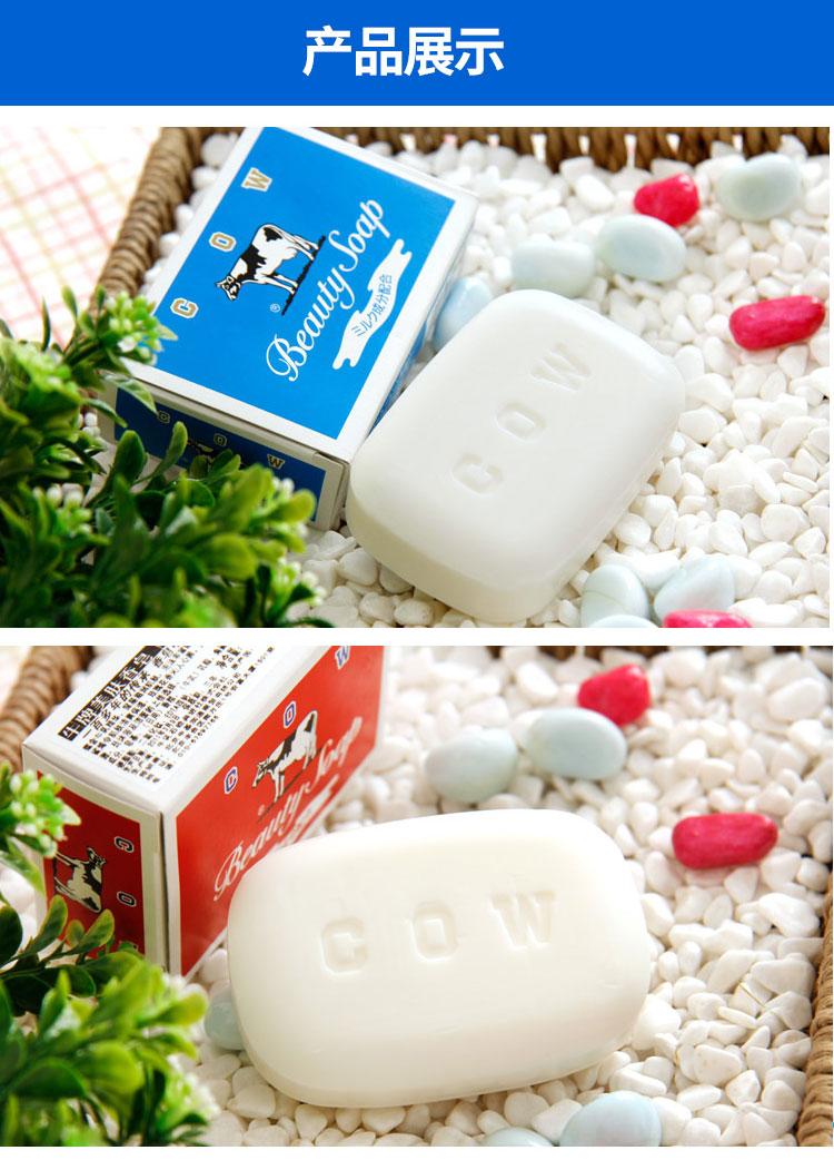 Cow Beauty Soap-Packaging