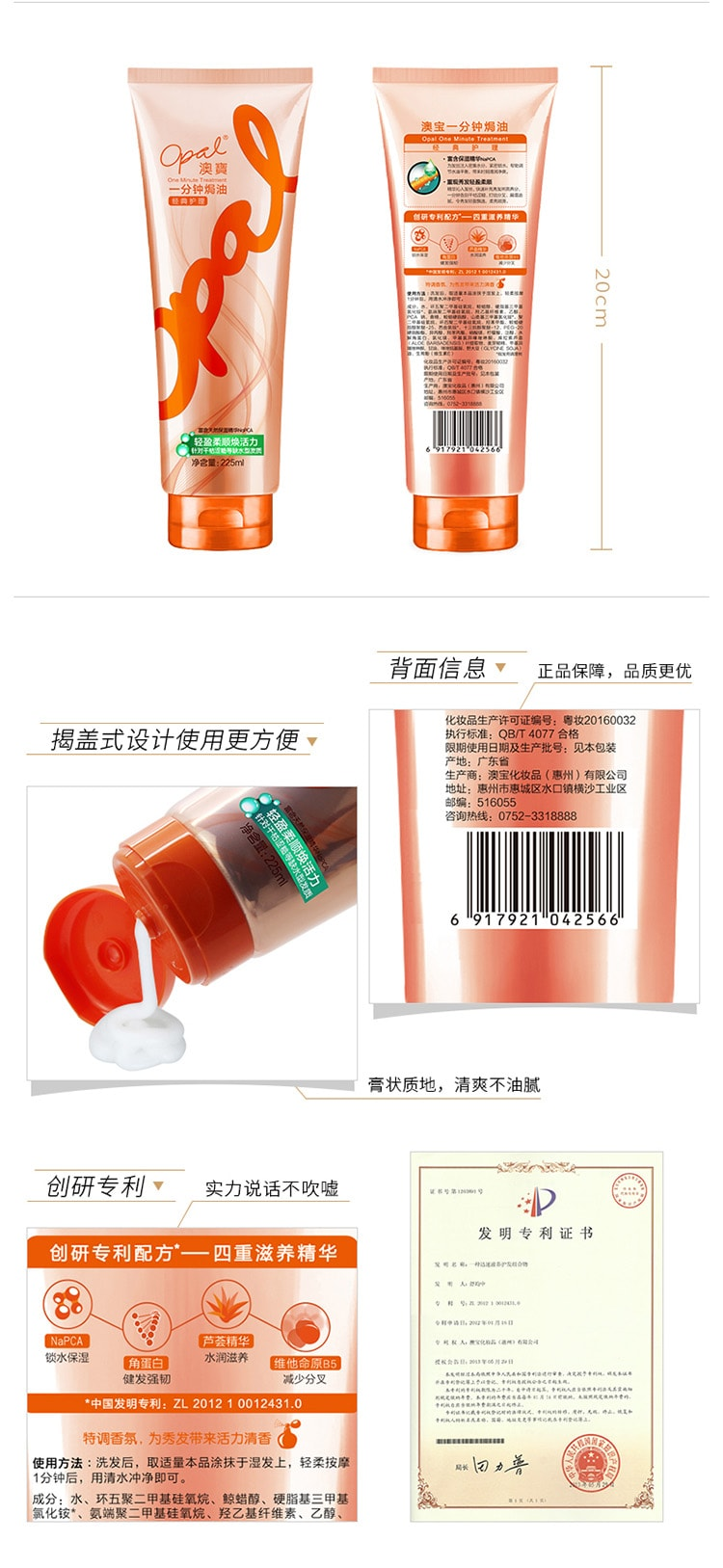 One Minute Treatment - Packaging Details 2