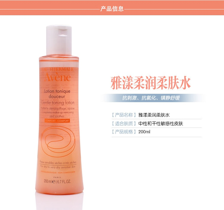 Gentle Toning Lotion - Introduction