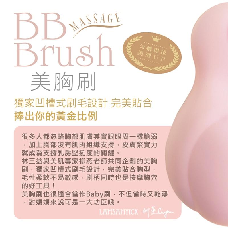 BB Massage Brush - Ingredient