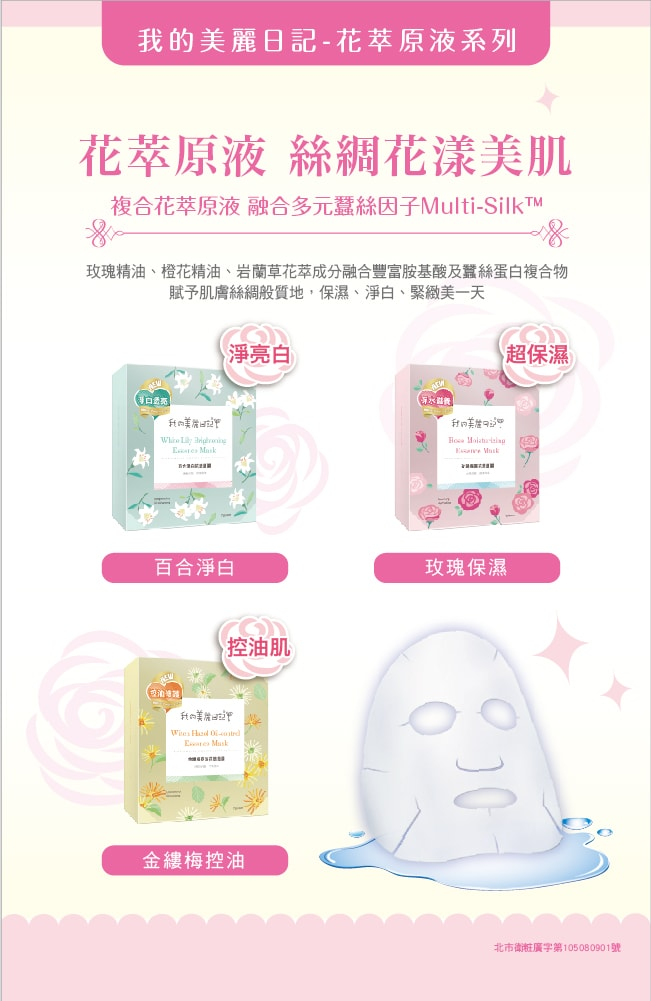 Lily Brightening Essence Mask - Benefits