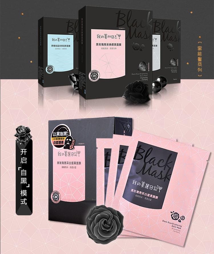 Rose Brightening Black Mask - Introduction 2