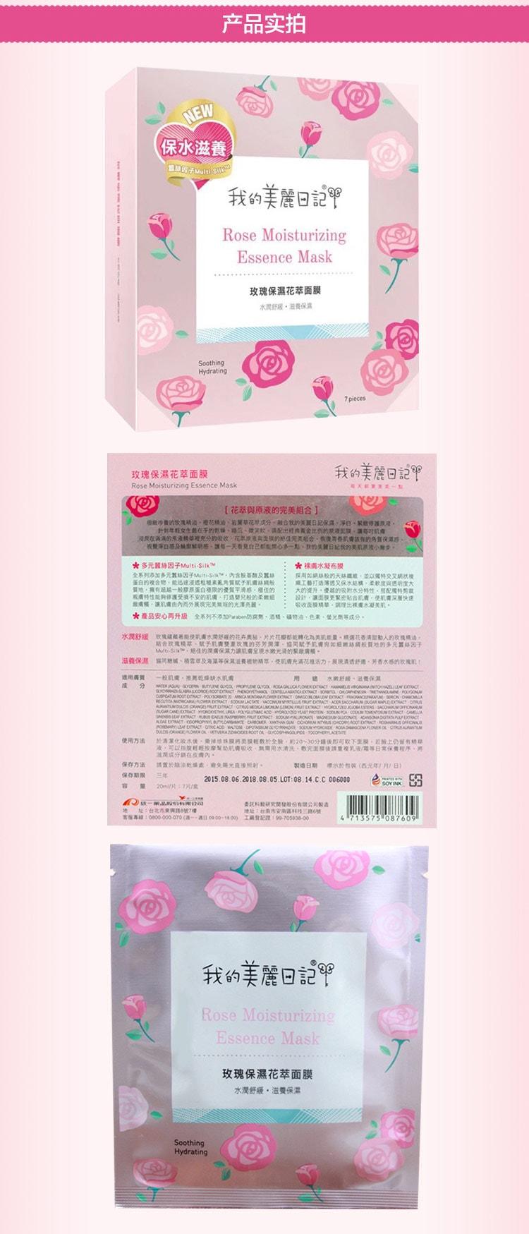 Rose Moisturizing Essence Mask - Packaging